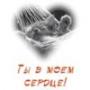 Безкоштовна картинка для аватарки из категории Кохання #2428