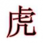 Прикольная картинка для аватарки из категории Прикольные #2789