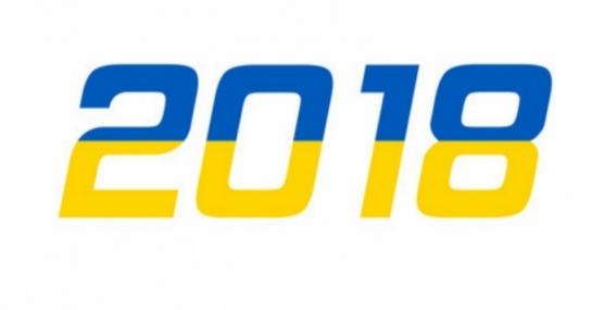 ТОП-15 позитивных и значимых решений для Украины в 2018 году