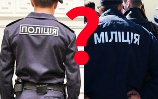 Де взяти кадри для реформи поліції? Відповідь є