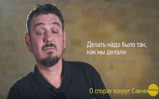 Громкие заявления Савченко: разве не за это мы боролись?