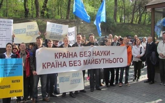 Как автомат без патронов: зачем ученые Украины вышли на крупнейший протест
