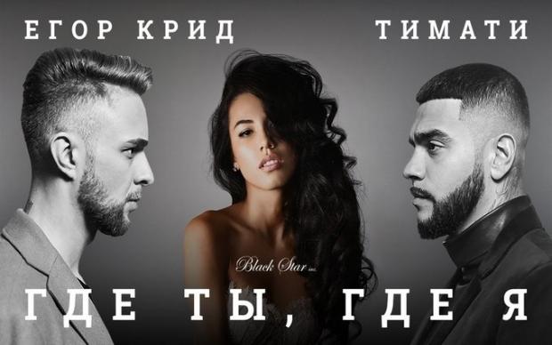 Тимати и Егор Крид выпустили клип «Где ты, где я»
