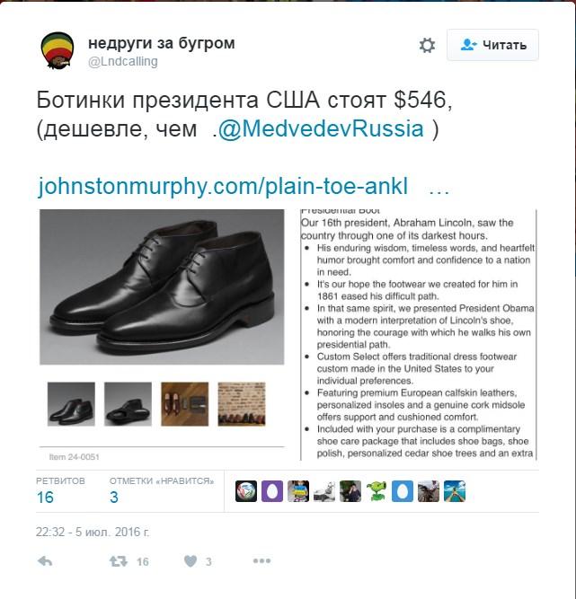 Дорожче, ніж у Обами: соцмережі підірвали черевики прем'єра Росії (2)