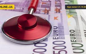 Курс валют на сьогодні 21 жовтня: долар не змінився, евро не змінився