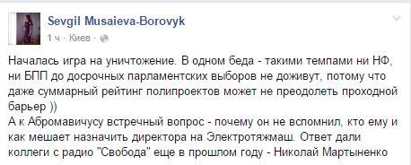 Абромавичус уходит в отставку: реакция соцсетей (6)