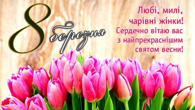 Оригинальные и красивые поздравления с 8 марта - стихи, картинки и проза (5)
