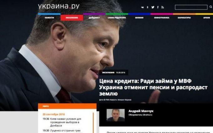 Росію піймали на новому фейку про Україну: з'явилися подробиці