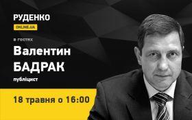 Публіцист Валентин Бадрак - у програмі Руденко.ONLINE.UA (відео)