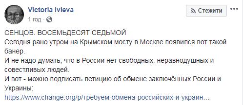 У центрі Москви вивісили величезний плакат з Сенцовим (1)