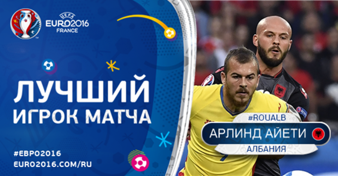 Евро-2016: хронология матчей третьего тура в группе А (1)