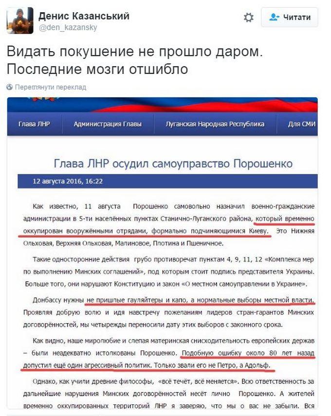 Ватажок ЛНР випустив божевільний текст про Порошенко: в соцмережах сміються (1)