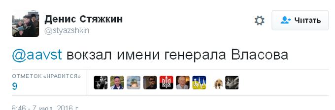 Російського журналіста висміяли за ідею помсти Україні перейменуванням у Москві (3)