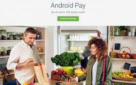 Это не магия: в Украине запустили сервис бесконтактной оплаты Android Pay