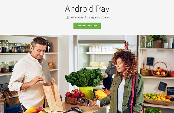 Приложение уже можно загрузить с Google Play. Об этом сообщает ONLINE. UA  со ссылкой на сайт компании. Согласно информации на сайте 7d1e599abd341