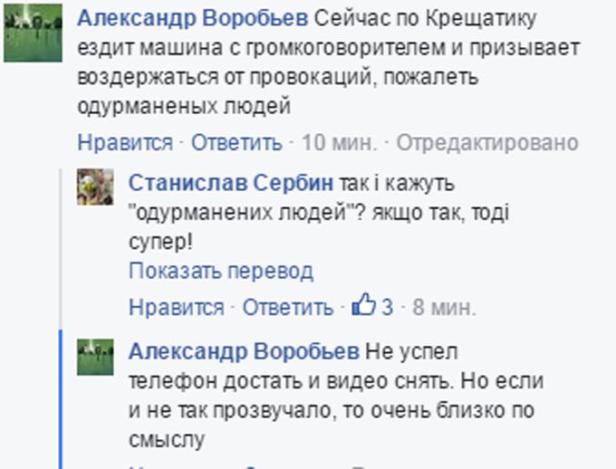 У центрі Києва тролят учасників хресної ходи: з'явилися фото, відео та подробиці (2)