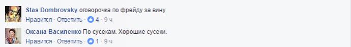 Зачем этот цирк? Соцсети продолжают кипеть из-за освобождения Насирова (1)