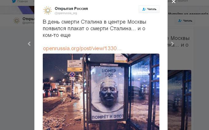 Соцсети обсуждают провокационный билборд со Сталиным в Москве: опубликовано фото (3)