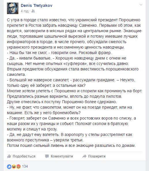 Багато хто хотів полетіти з Порошенком: в Ростові розповіли смішну історію (1)