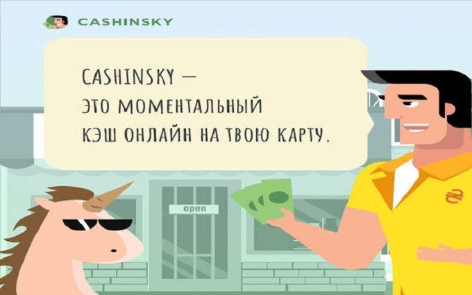 Среди заемщиков Cashinsky выросло количество студентов