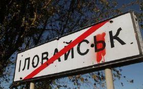 Генпрокуратура оприлюднила результати розслідування Іловайської трагедії