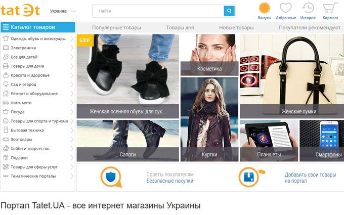 Комфортный онлайн шопинг с Tatet.UA