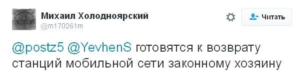 """У бойовиків ДНР """"помер"""" їх мобільний оператор: в соцмережах сміються (2)"""