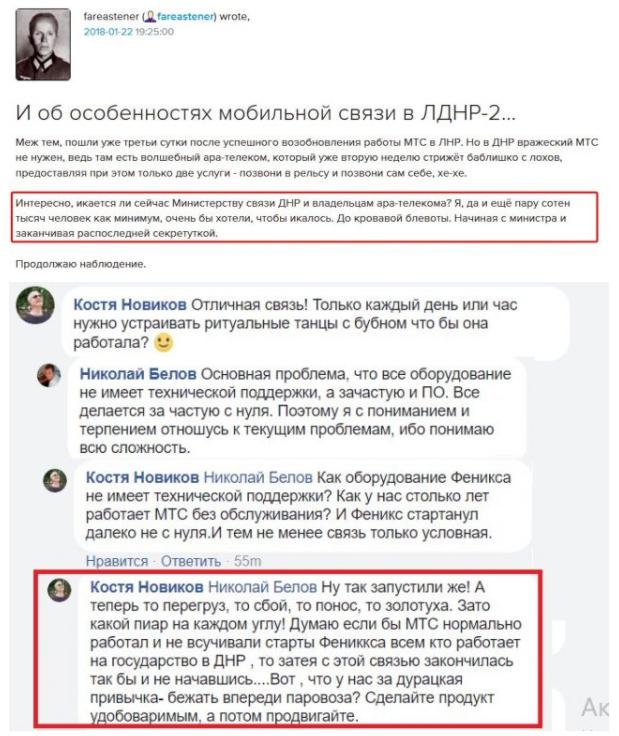 """В """"ДНР"""" обострились проблемы со связью (1)"""