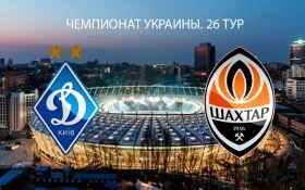 Динамо - Шахтер - 0-1: онлайн матча и видео гола