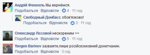 Украина, вернись: в сети появилось знаковое фото из оккупированного Донецка (3)