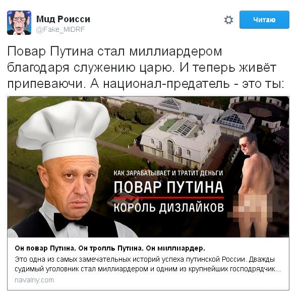 Кухар Путіна виявився мільярдером: соцмережі підірвало викривальне відео (1)