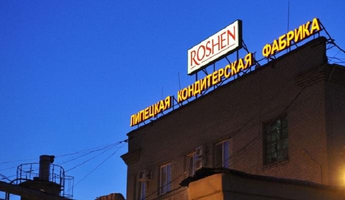 Корпорація Roshen виставила на продаж липецьку фабрику - гендиректор