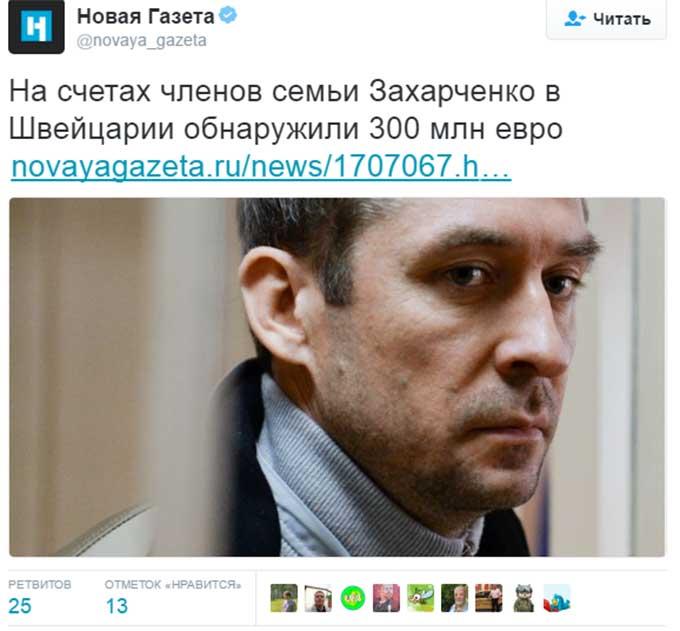 У Росії у суперкорупціонера знайшли нові мільярди: соцмережі в шоці (1)