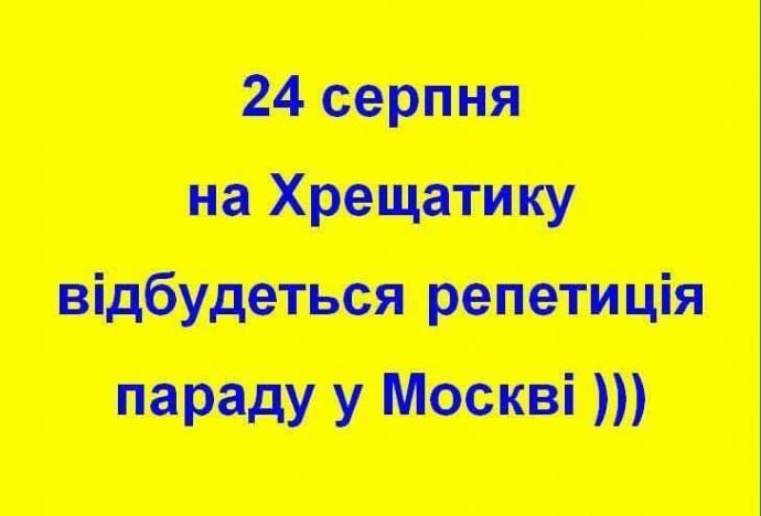 Військовий парад в Києві: у мережі з'явився гострий жарт про Москву (1)