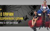 Ірина та Ігор Завілінські: 10 причин подорожувати з дітьми - ексклюзивна трансляція на ONLINE.UA