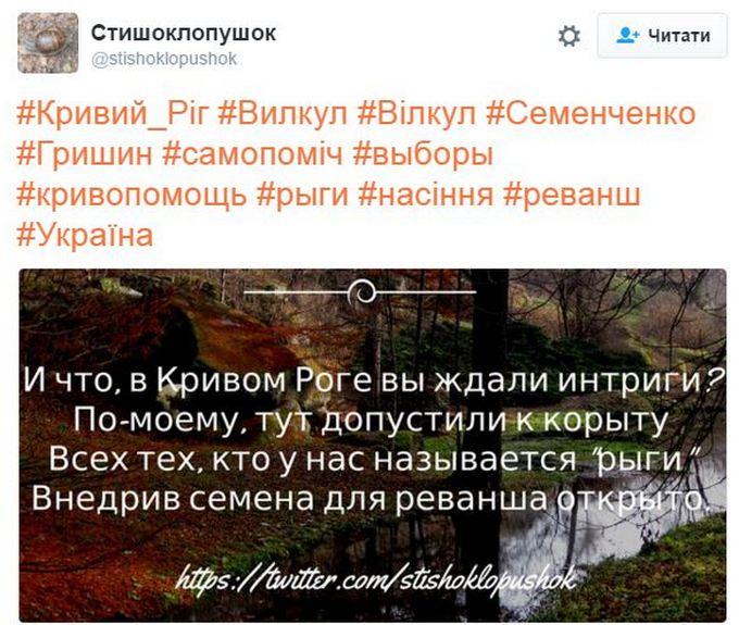 Вилкула официально признали мэром Кривого Рога, соцсети смеются над Семенченко (2)