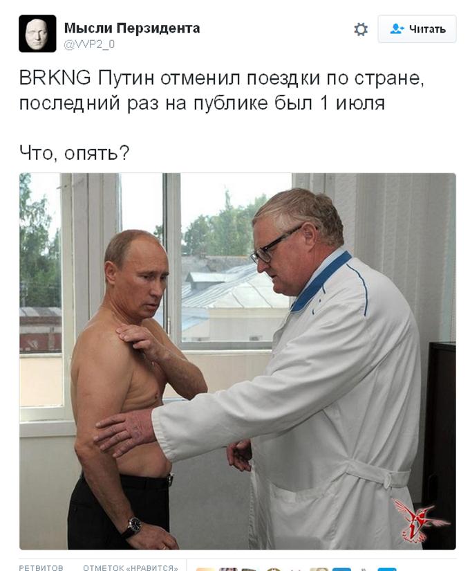 Путін знову зник: у соцмережах роблять припущення (6)