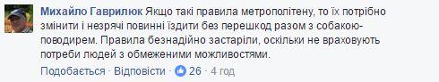 У Києві спалахнув гучний скандал через незрячого в метро (9)