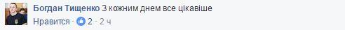 С каждым днем все интереснее: соцсети взбудоражил обстрел Генконсульства Польши (2)