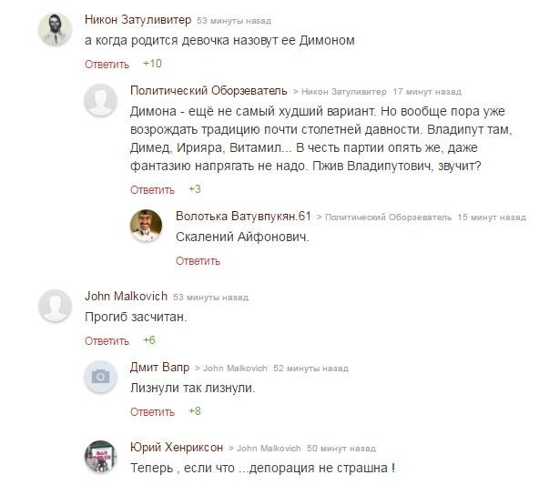 Сім'я в Росії вирішила поміняти ім'я сина на Путін: в мережі веселяться (3)
