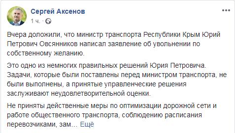Стало известно о громкой отставке в оккупированном Крыму (1)