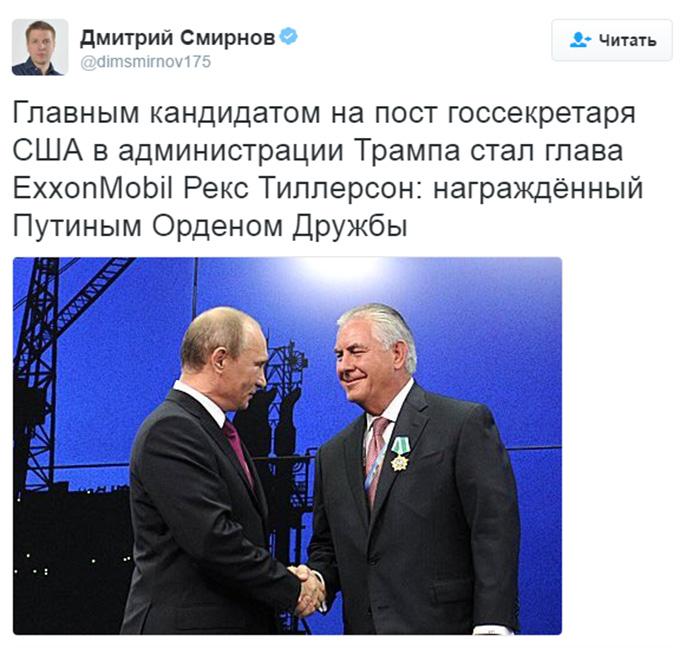Трамп берет на важнейший пост человека с орденом от Путина (1)