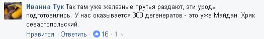 Спешат и хотят крови: соцсети резко высказались о стычках в центре Киева (2)