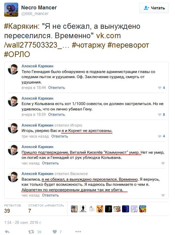 """Розборки в ЛНР: ЗМІ пишуть про затримання """"екс-глави парламенту"""", сам він спростовує (4)"""