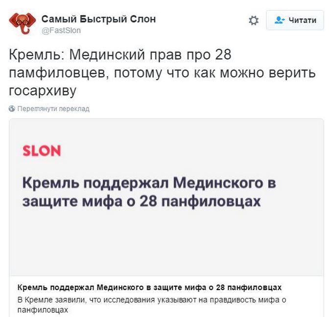 У Путіна підірвали соцмережі безглуздою заявою про історичні факти (1)