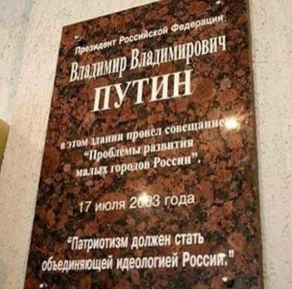 Слова Путіна в Росії вже відливають у граніті: опубліковано фото (1)