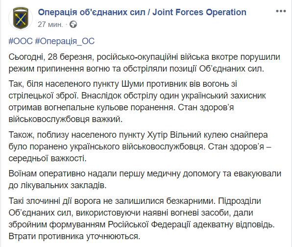 С Донбасса пришли тревожные новости - что происходит (1)