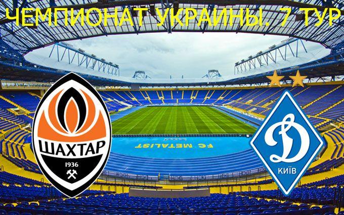 Шахтар - Динамо: онлайн трансляція матчу