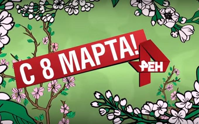 Сеть поразил ролик росТВ по поводу 8 марта: опубликовано видео