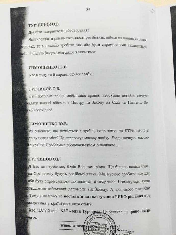Громкая стенограмма СНБО времен аннексии Крыма: опубликован полный документ (31)